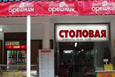 """фото бар, Гостиничный комплекс """"Орешник"""", Сочи"""