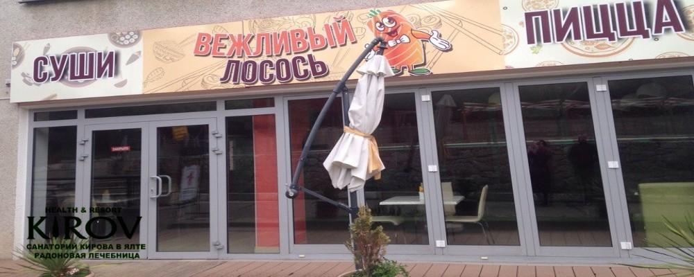 Ресторан Вежливый лосось Санаторий Кирова в Ялте Крым 1