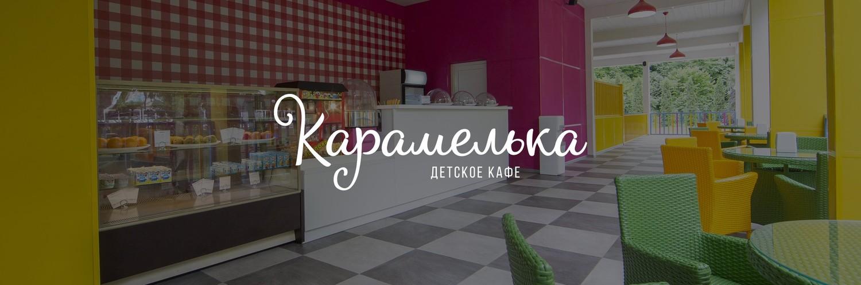 Karamelka_big